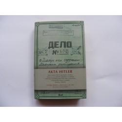 Akta Hitler
