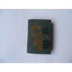 česko ruský slovník